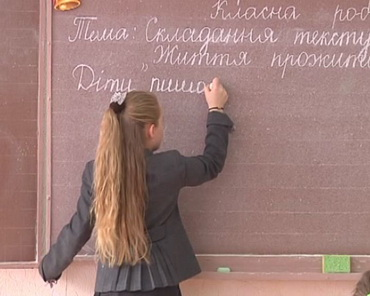 школа, ТРК