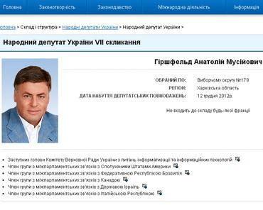 Анатолій Гіршфельд, сайт Верховної Ради, ТРК Сігма