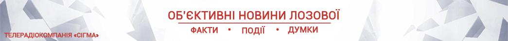 ТРК Сігма