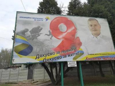 Депутат ОПЗЖ оскандалився білбордом до 9 травня з гітлерівцями