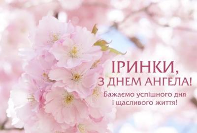 День ангела Ірини: найкращі привітання та листівки