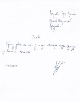Криклій і Петрашко вирішили звільнитися з Кабміну
