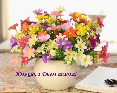 Сьогодні День ангела Юлії: вітання та листівки