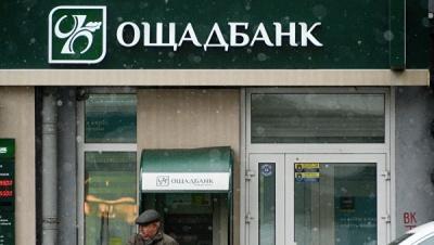 У Раді підтримали збільшення суми гарантування до 600 тис грн і приєднання Ощадбанку до Фонду
